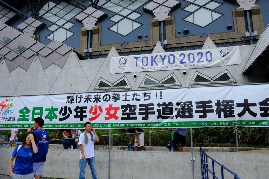 全日本少年少女空手道選手権01