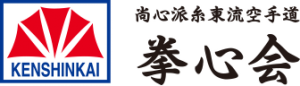 空手道拳心会ロゴ