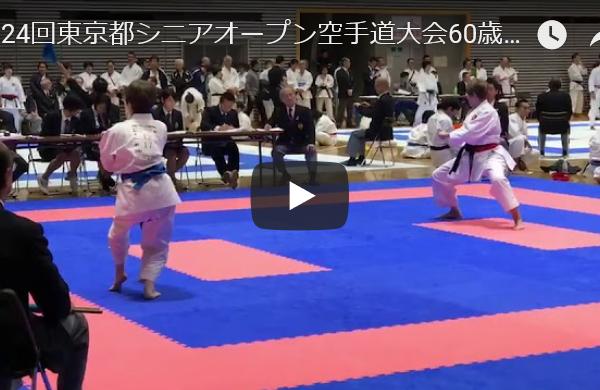 2017年第24回東京都シニアオープン空手道大会 60歳以上女子形準決勝