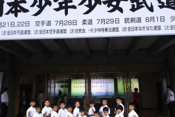 2018年7月28日全日本少年少女武道錬成大会01