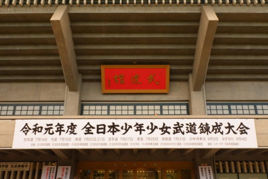 全日本少年武道錬成大会01