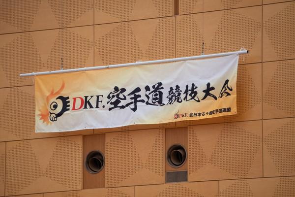 第3回JDKF.空手道競技大会02