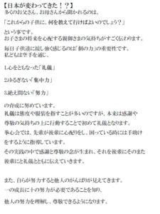 無料体験会チラシ02