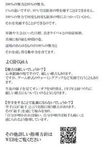 無料体験会チラシ03